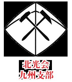 北光会 九州支部